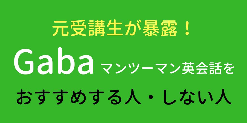 【元受講生が暴露!】Gaba英会話をおすすめする人・しない人